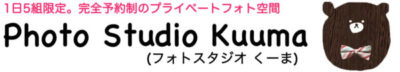 Photo Studio Kuuma/大阪のフォトスタジオ